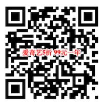 爱奇艺会员试用7天活动  低价5折开通爱奇艺vip方法_www.wangye6.com