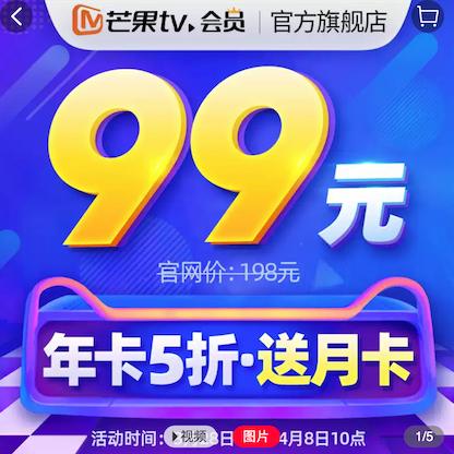 芒果tv会员99元开通一年 芒果官方旗舰店送一个月_www.wangye6.com