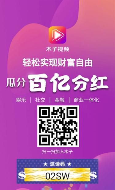 木子视频怎么填写邀请码 APP注册邀请码填02SW奖励更多_www.youjiangzhijia.com