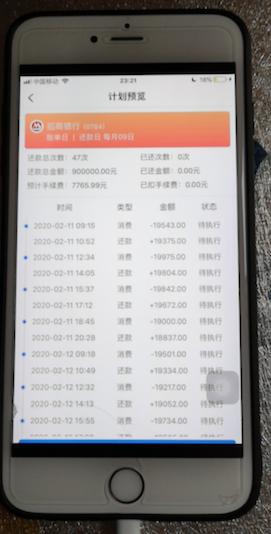 信用卡垫还软件哪个好 我用九色优选app代还了100万元_www.wangye6.com