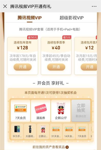 腾讯视频会员5折低价购买 最低99元一年连续包年更优惠_www.wangye6.com