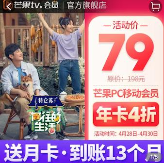 2020芒果tv会员在哪便宜买 官方旗舰店4折79元一年_www.wangye6.com