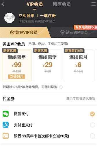 爱奇艺黄金会员99元一年购买_www.wangye6.com