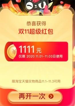 2020淘宝双11领最高1111元红包 含领取链接淘口令扫码直达