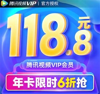 京东购买腾讯视频会员便宜吗?118元6折优惠开通vip会员年卡