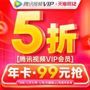 腾讯视频/爱奇艺/优酷vip会员5折99元一年双12特价优惠活动