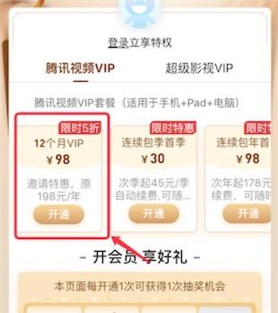 腾讯视频会员春节有什么优惠吗?5折优惠99元包年更划算