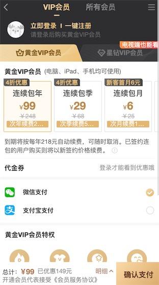 爱奇艺春节会员活动 2021年春节99元一年别再买贵了