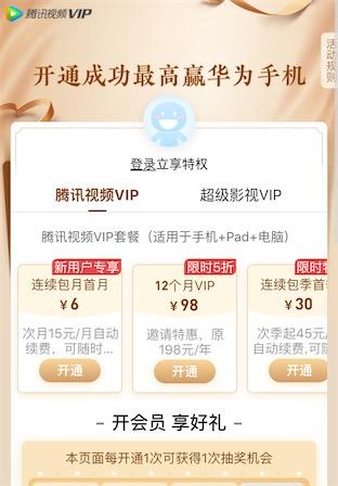 春节腾讯会员会便宜吗?打五折98元一年半价购买更便宜