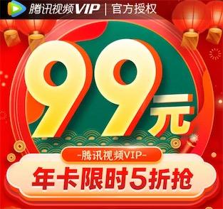 腾讯视频vip五折2021 会员年卡5折99元一年优惠