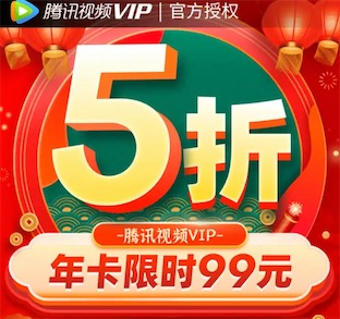 腾讯视频vip年卡99元一年 京东旗舰店限时5折优惠