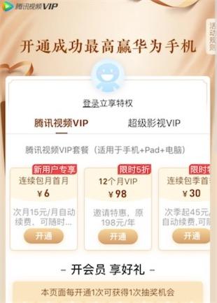 腾讯视频vip五折2021 官网限时5折98元一年