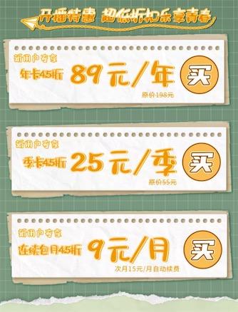 芒果tv会员1元开通  芒果会员官网年卡89元4.5折优惠