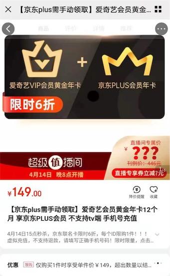 149元开通一年爱奇艺会员+1年京东plus会员(6折优惠)