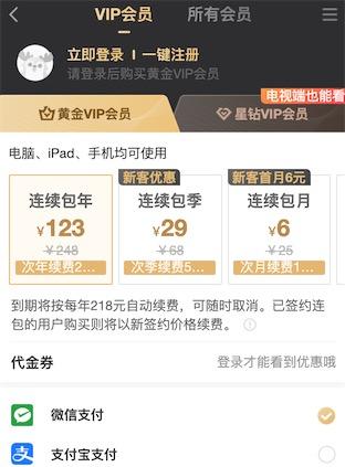 爱奇艺会员123元一年 11周年庆5折钜惠狂欢开启