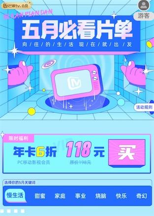 2021芒果tv会员五一优惠 118元一年6折/新用户89元