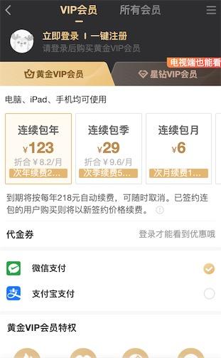国庆假黄金年卡5折