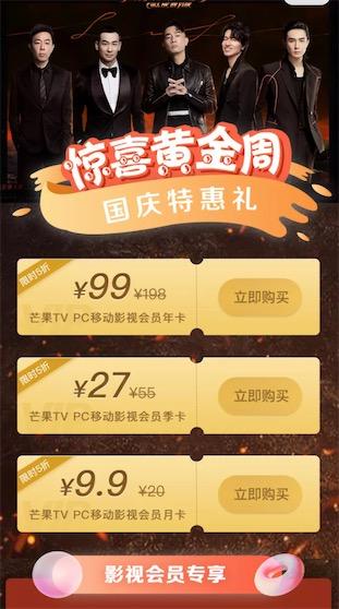 国庆节特惠5折年卡